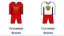 гостевая и основная формы сборной России по хоккею