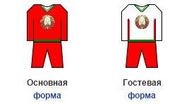 основная и гостевая формы сборной Беларуси по хоккею