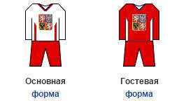 форма сборной Чехии по хоккею