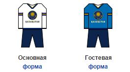 форма сборной Казахстана по хоккею