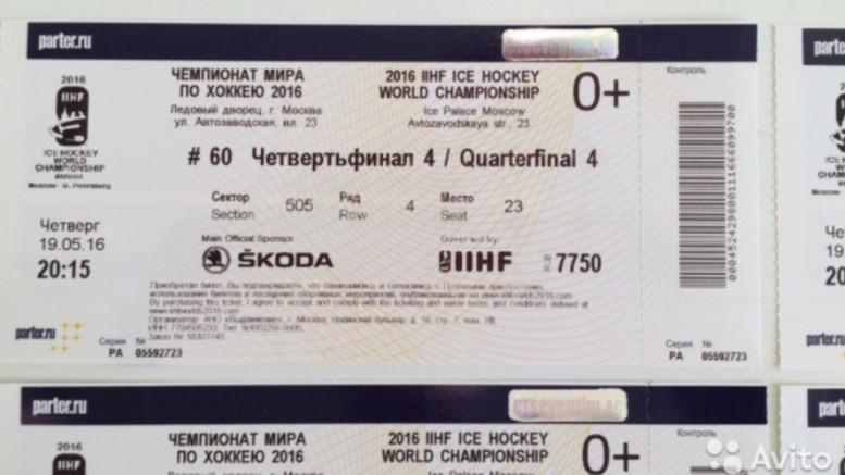 Наконец на днях появилась возможность приобрести заветные проходки и на матчи группы b, которая как раз и будет играть в петербурге, в спортивном комплексе «юбилейный».